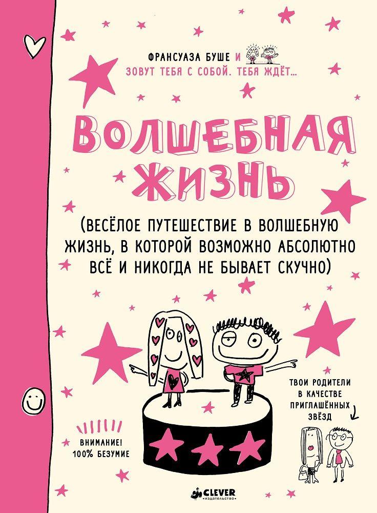 Купить Волшебная жизнь, Издательство Клевер
