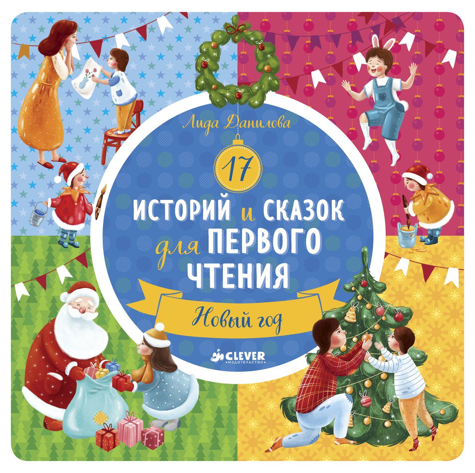 Купить 17 историй и сказок для первого чтения. Новый год, Издательство Клевер