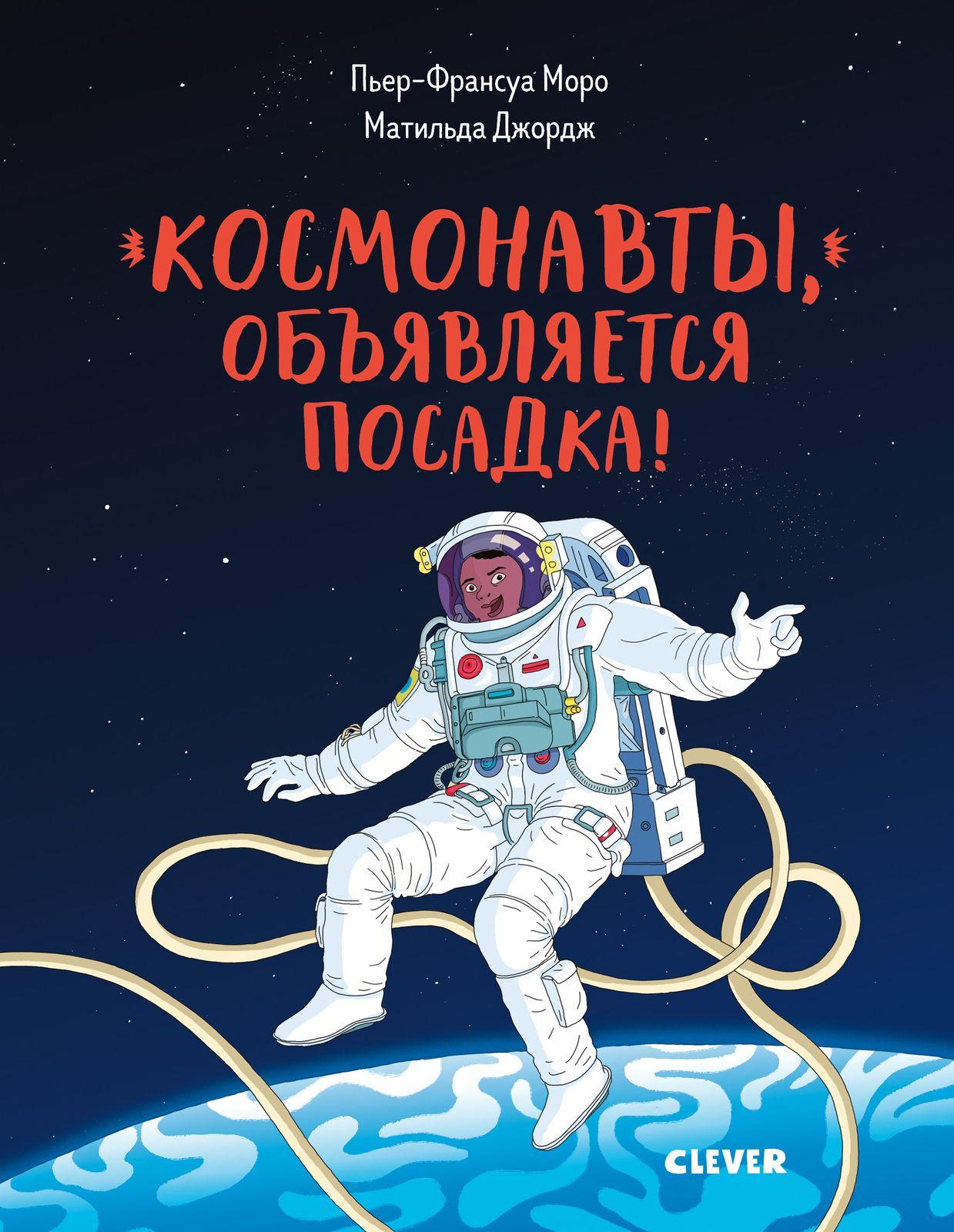 Космонавты, объявляется посадка! фото