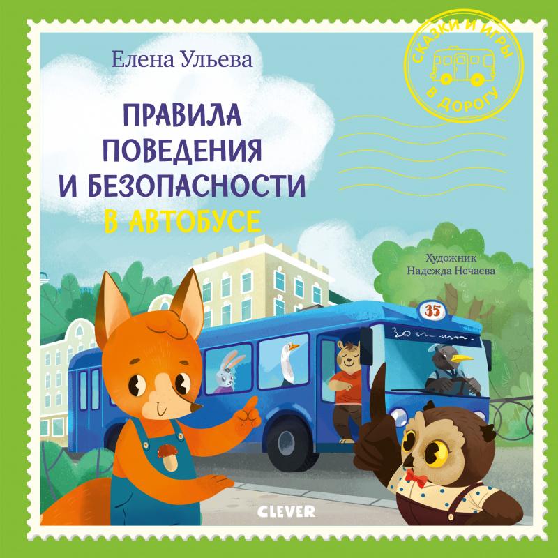 Сказки и игры в дорогу. Правила поведения и безопасности в автобусе фото