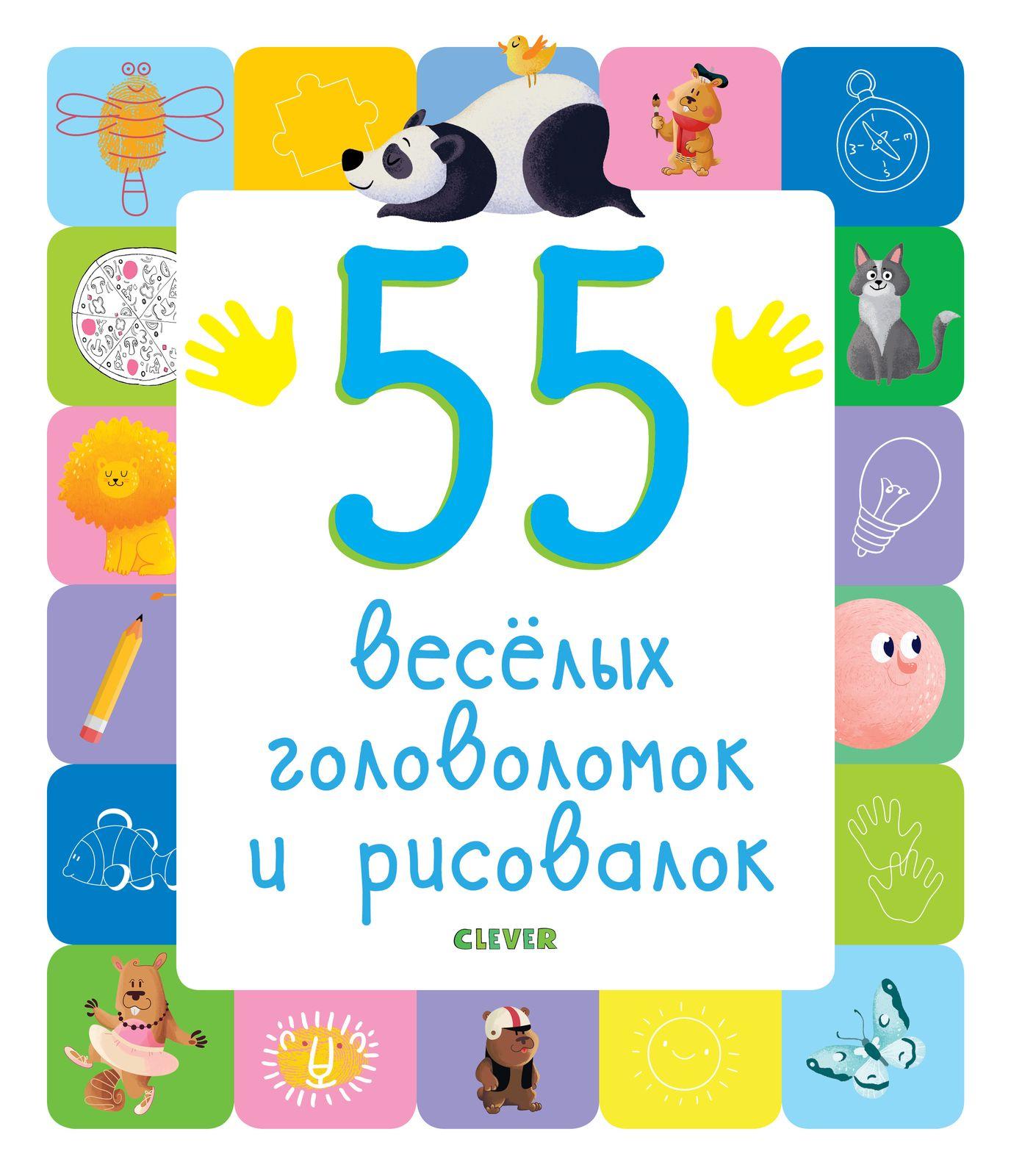 55 веселых головоломок и рисовалок фото