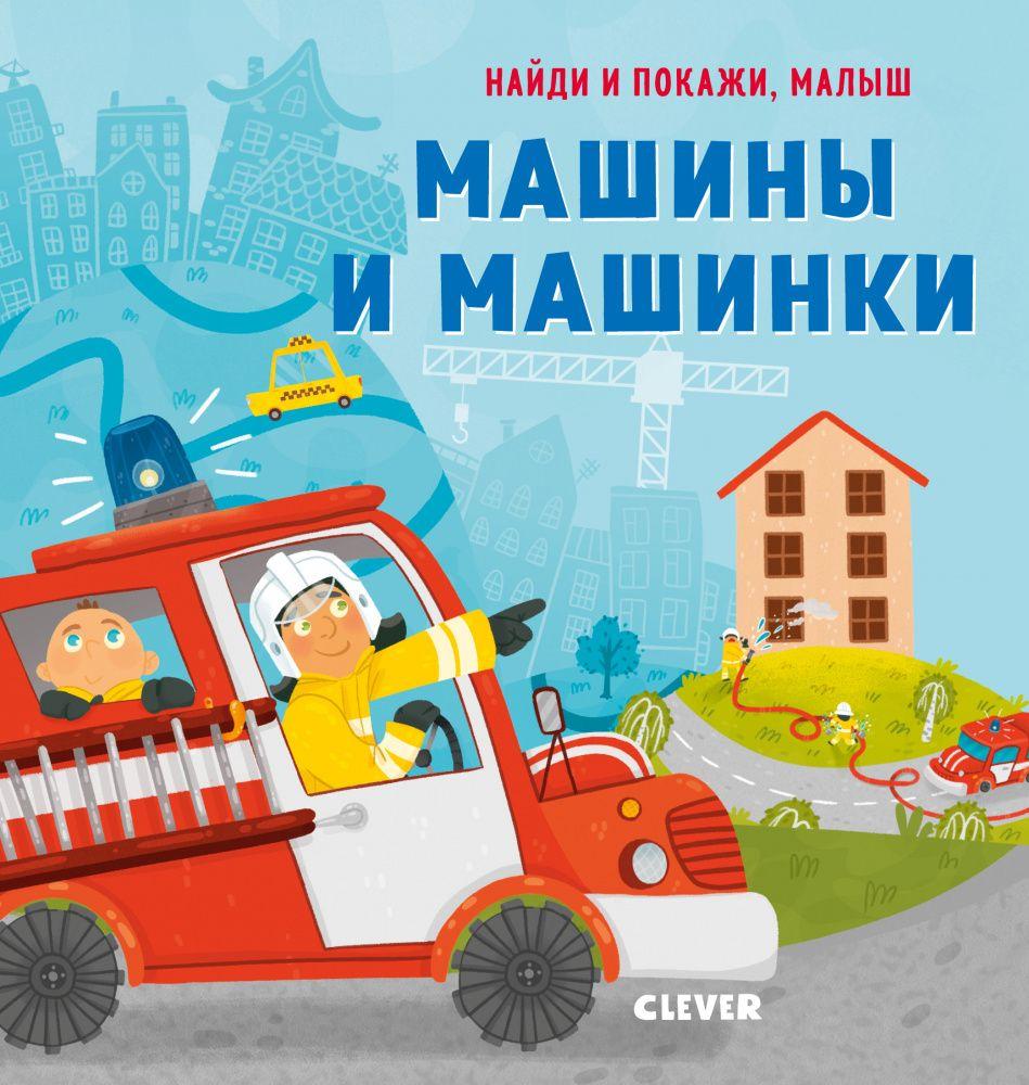 Анна Герасименко Найди и покажи, малыш. Машины и машинки