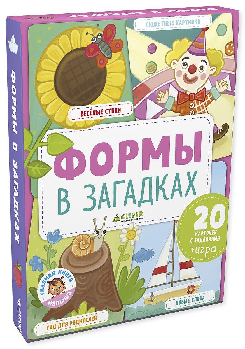 Главная книга малыша. Формы в загадках фото