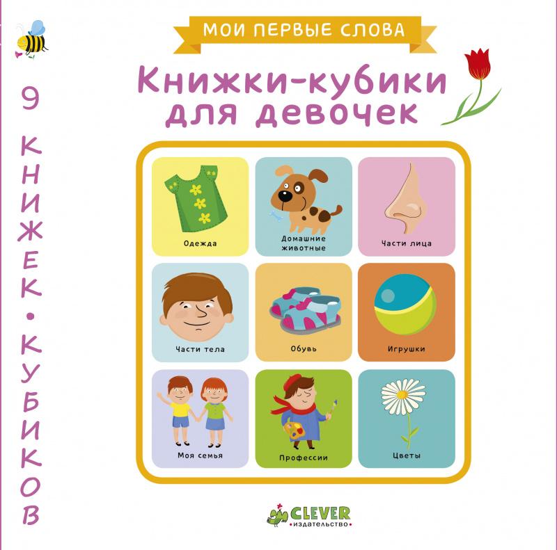 9 книжек-кубиков. Книжки-кубики для девочек фото