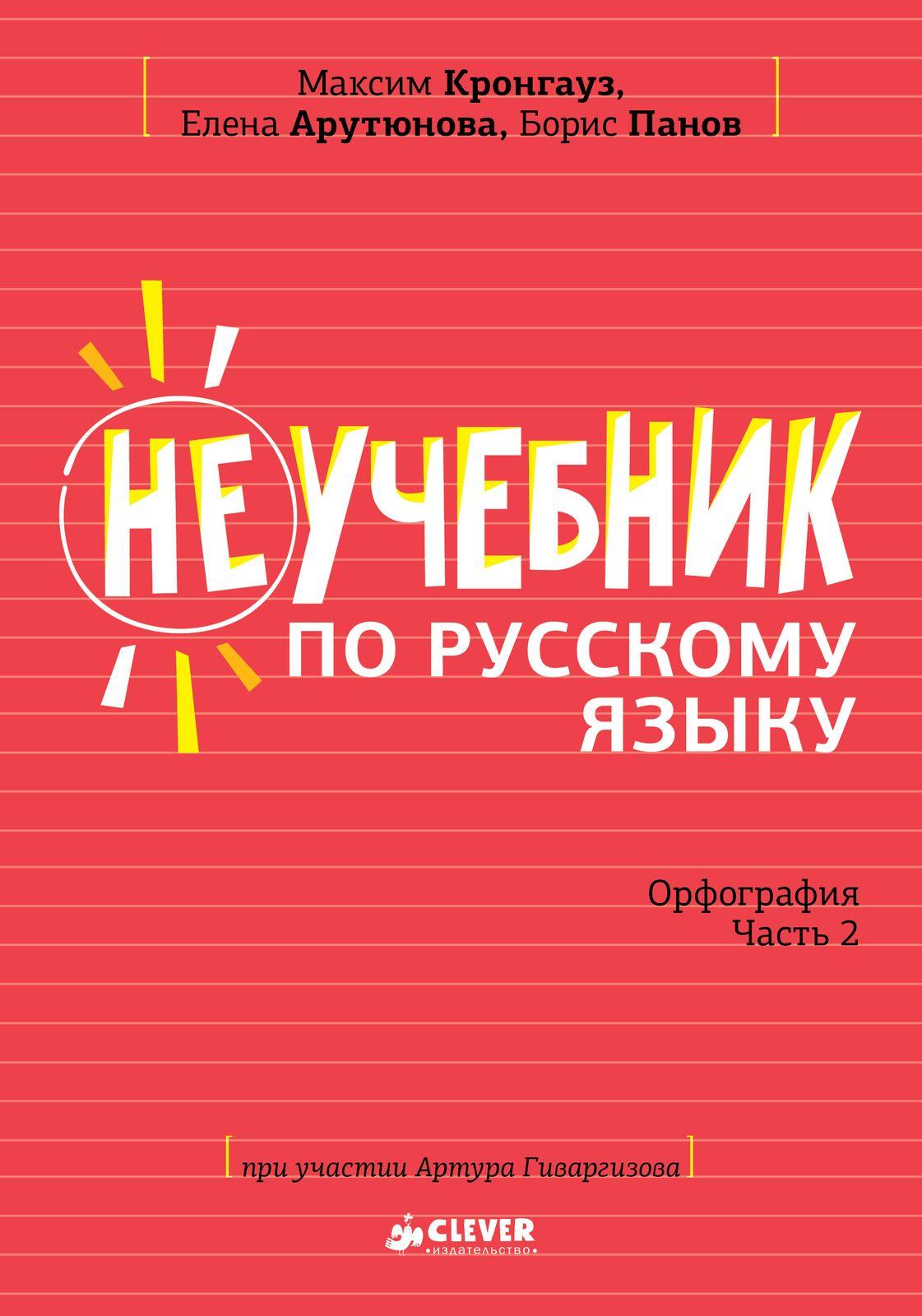 Неучебник по русскому языку. Орфография. Часть 2 фото