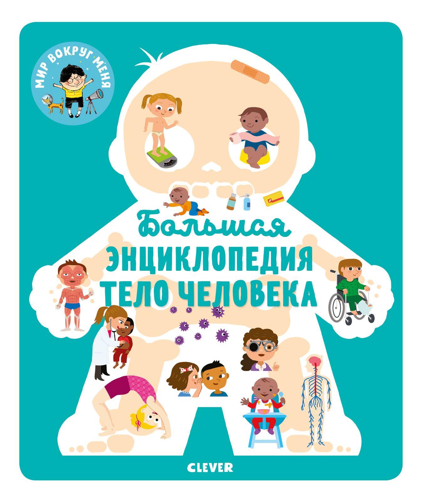 Большая энциклопедия. Тело человека фото