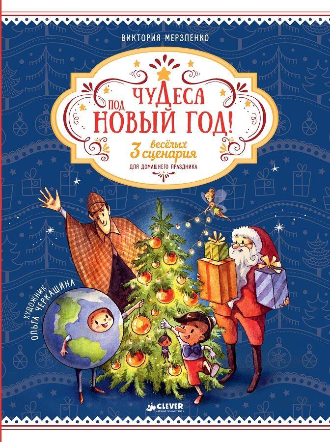 Купить Чудеса под Новый год! 3 весёлых сценария для домашнего праздника, Издательство Клевер