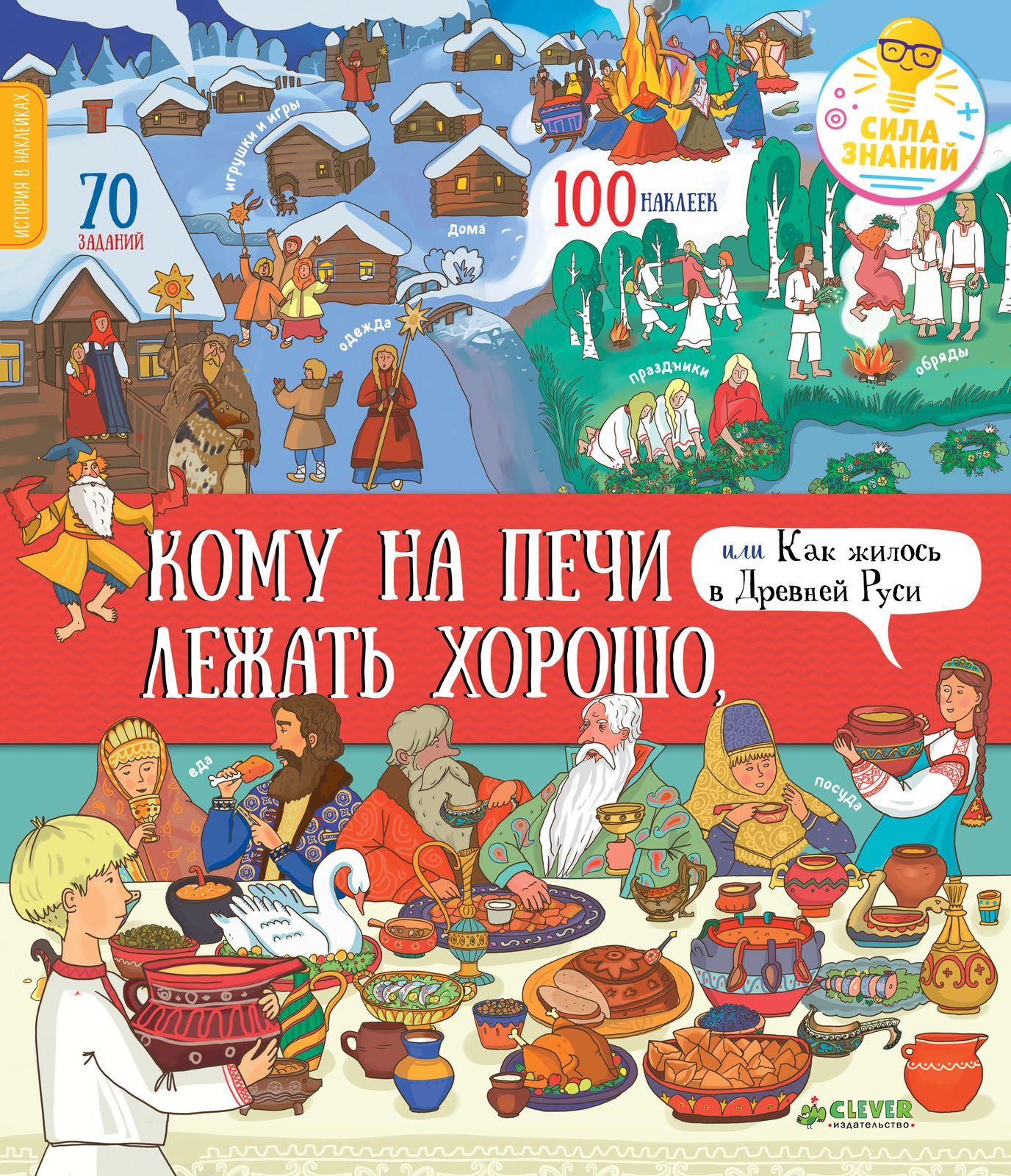 Кому на печи лежать хорошо, или Как жилось в Древней Руси фото