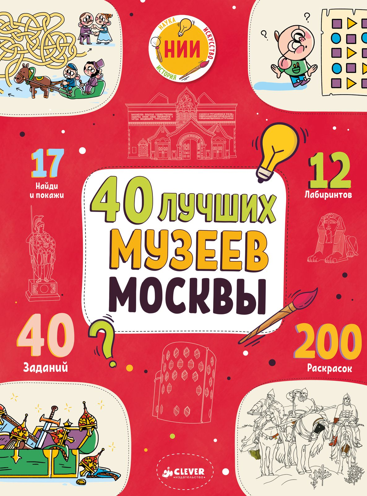 40 лучших музеев Москвы фото