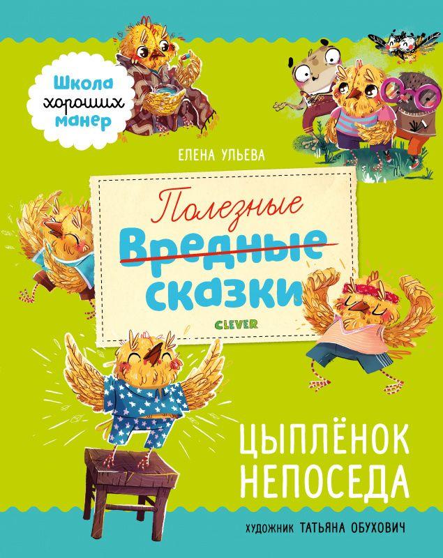Купить Полезные сказки. Цыплёнок Непоседа, Издательство Клевер