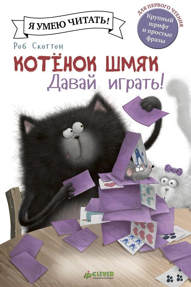Котёнок Шмяк. Давай играть! фото
