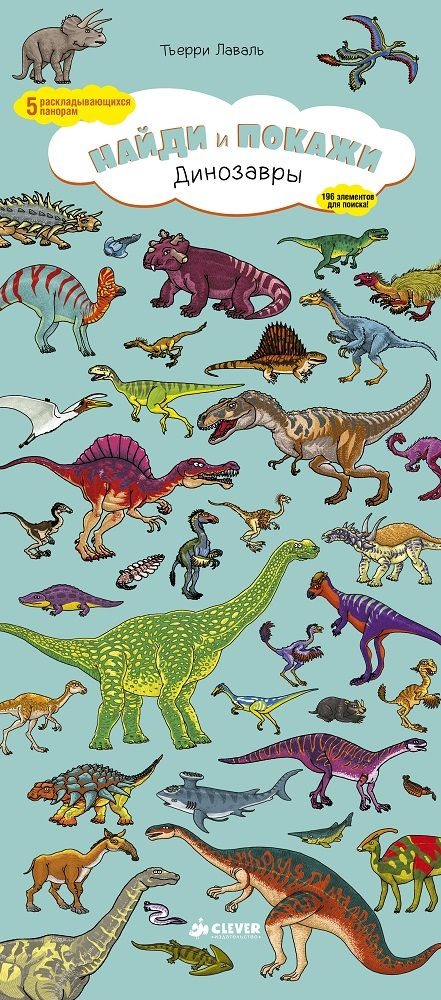 Купить Динозавры. Найди и покажи, Издательство Клевер