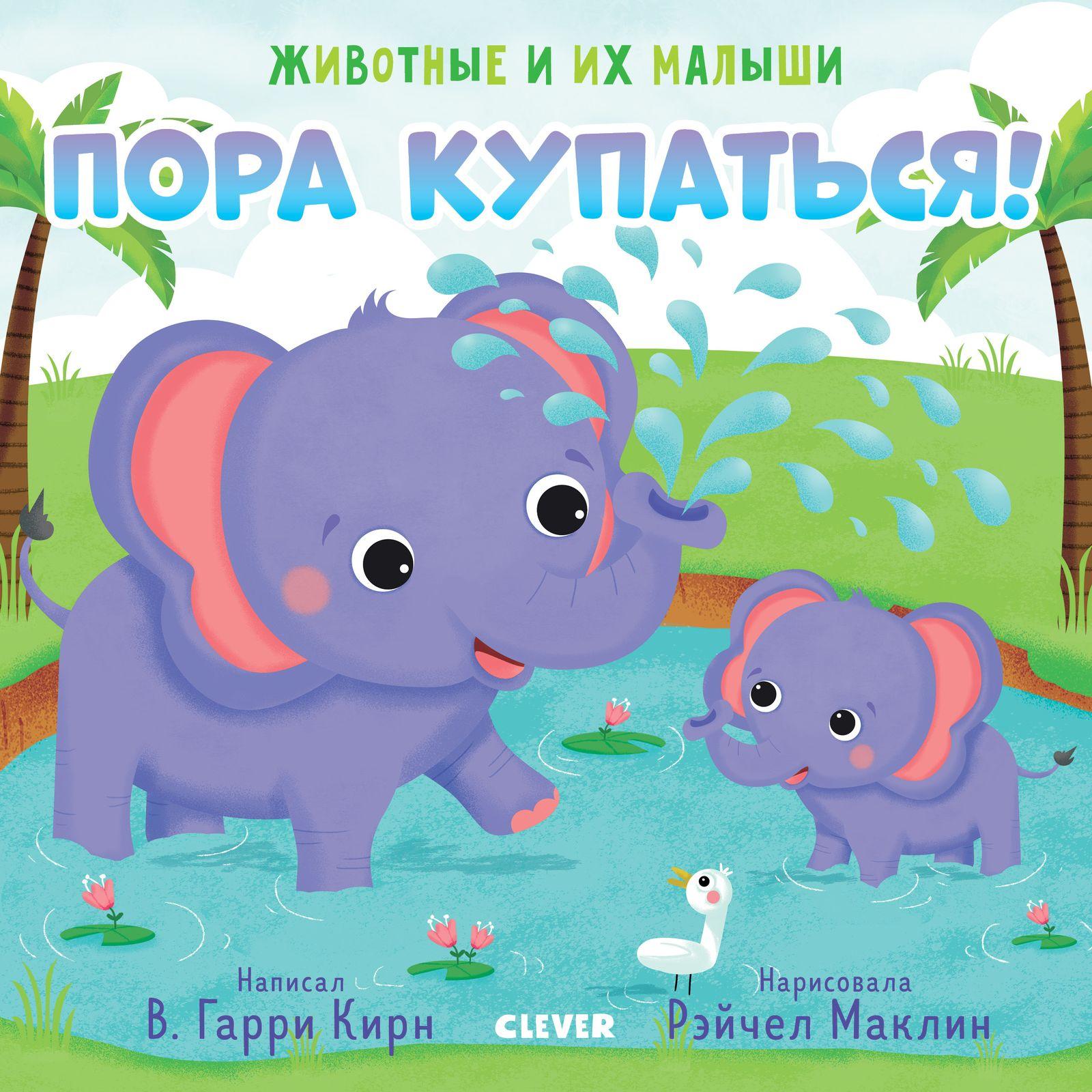 Купить Животные и их малыши. Пора купаться!, Издательство Клевер