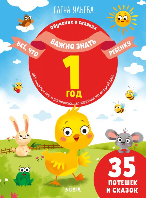 Купить Обучение в сказках. Всё, что важно знать ребёнку. 1 год. 365 весёлых игр и развивающих заданий на каждый день, Издательство Клевер