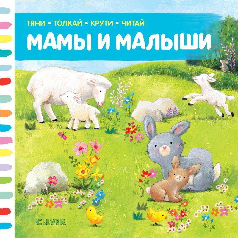 Фото - Тяни, толкай, крути, читай. Мамы и малыши в аэропорту тяни толкай крути читай