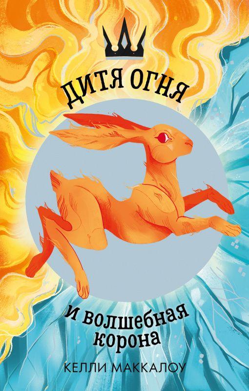 Купить Дитя огня и волшебная корона, Издательство Клевер