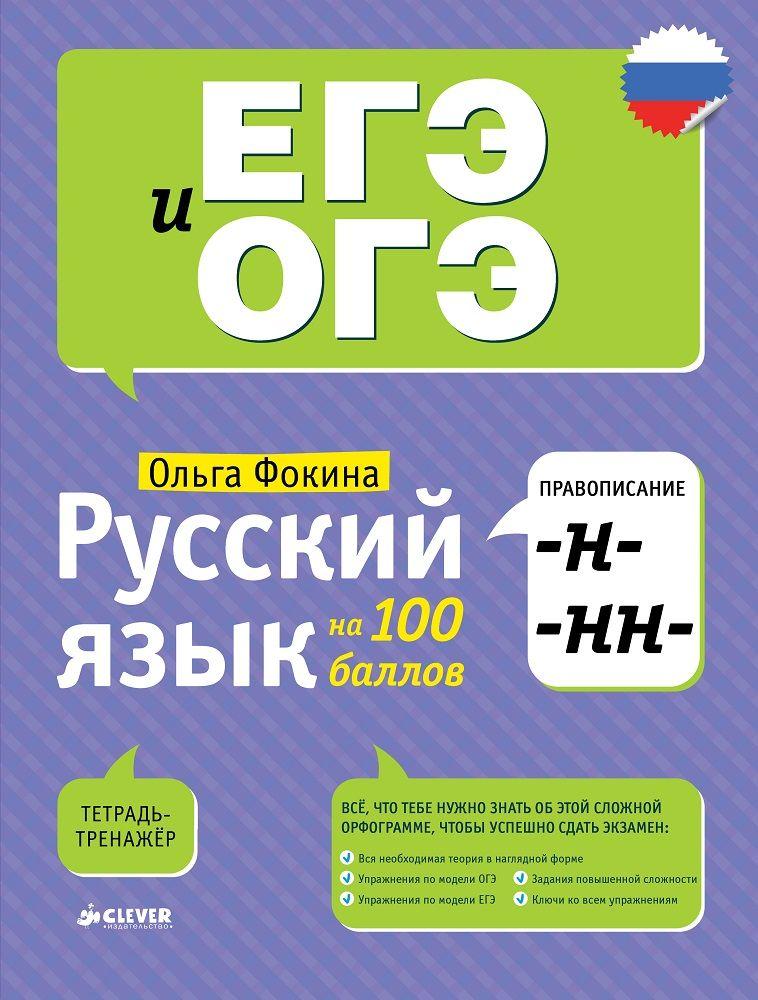 Русский язык на 100 баллов. Правописание -Н- и -НН- фото