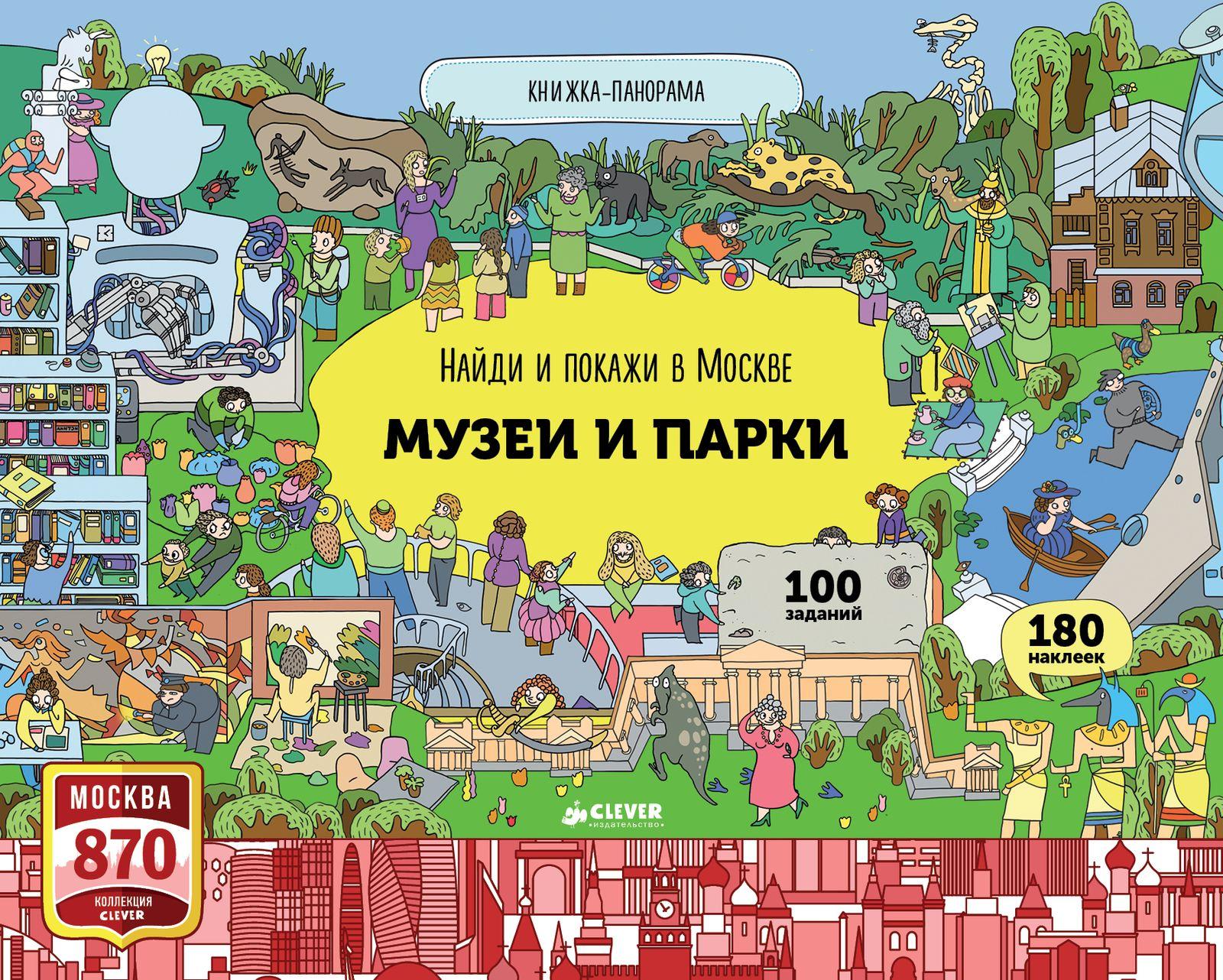 Найди и покажи в Москве. Музеи и парки фото