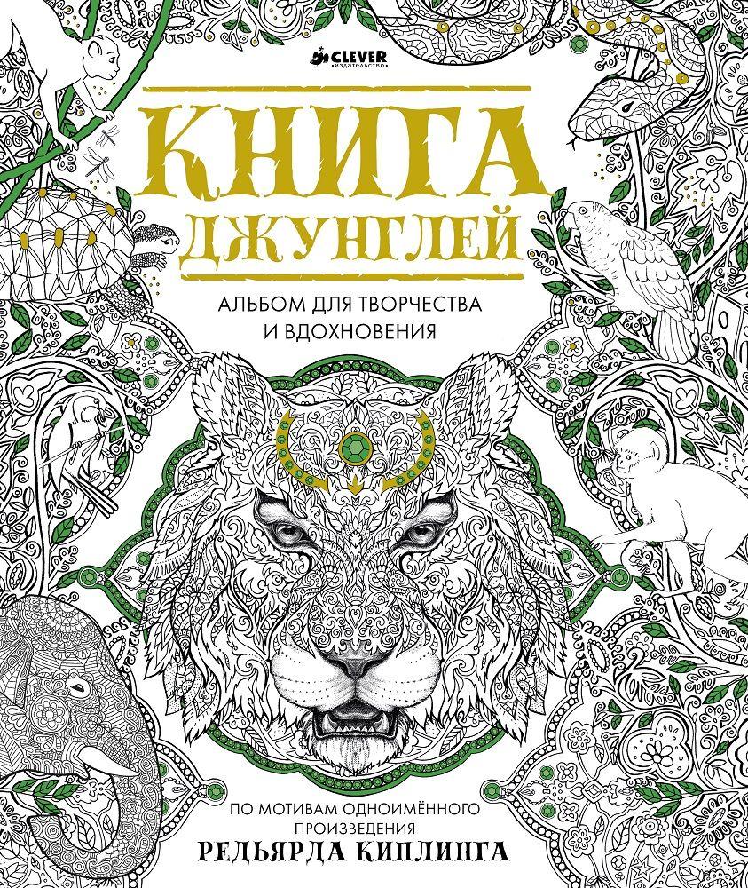 Купить Книга джунглей, Издательство Клевер