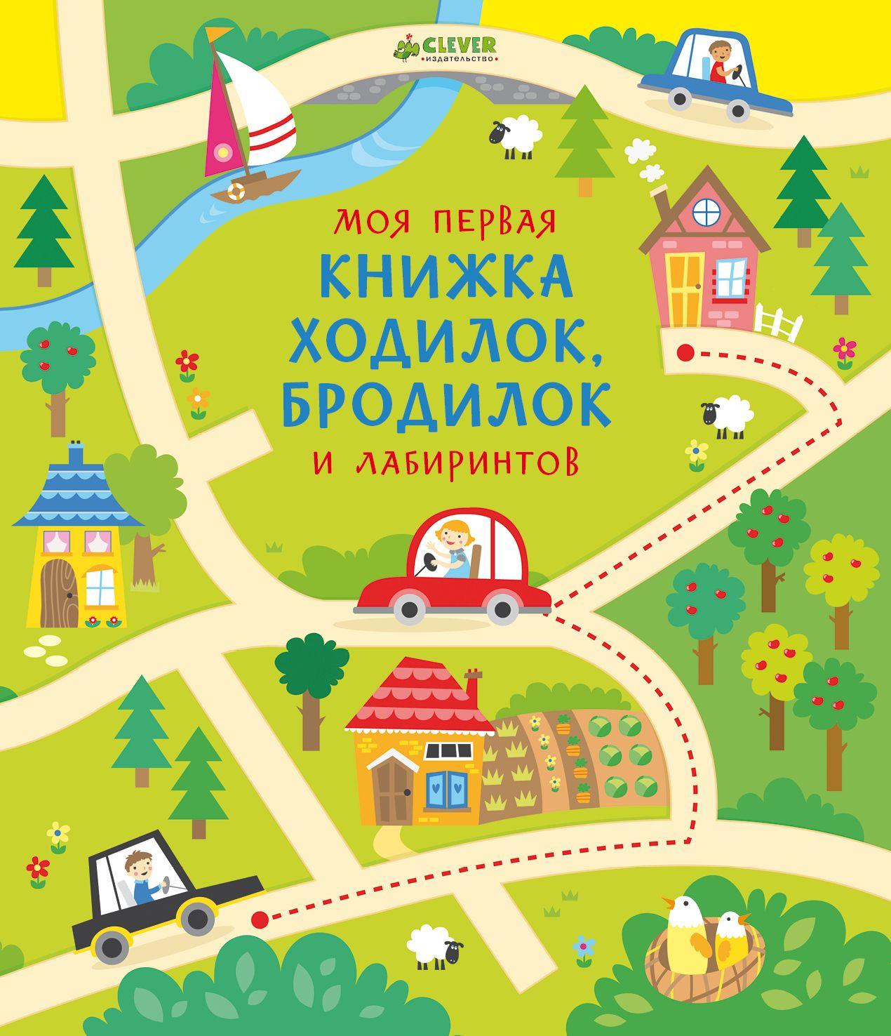 Купить Моя первая книжка ходилок, бродилок и лабиринтов, Издательство Клевер