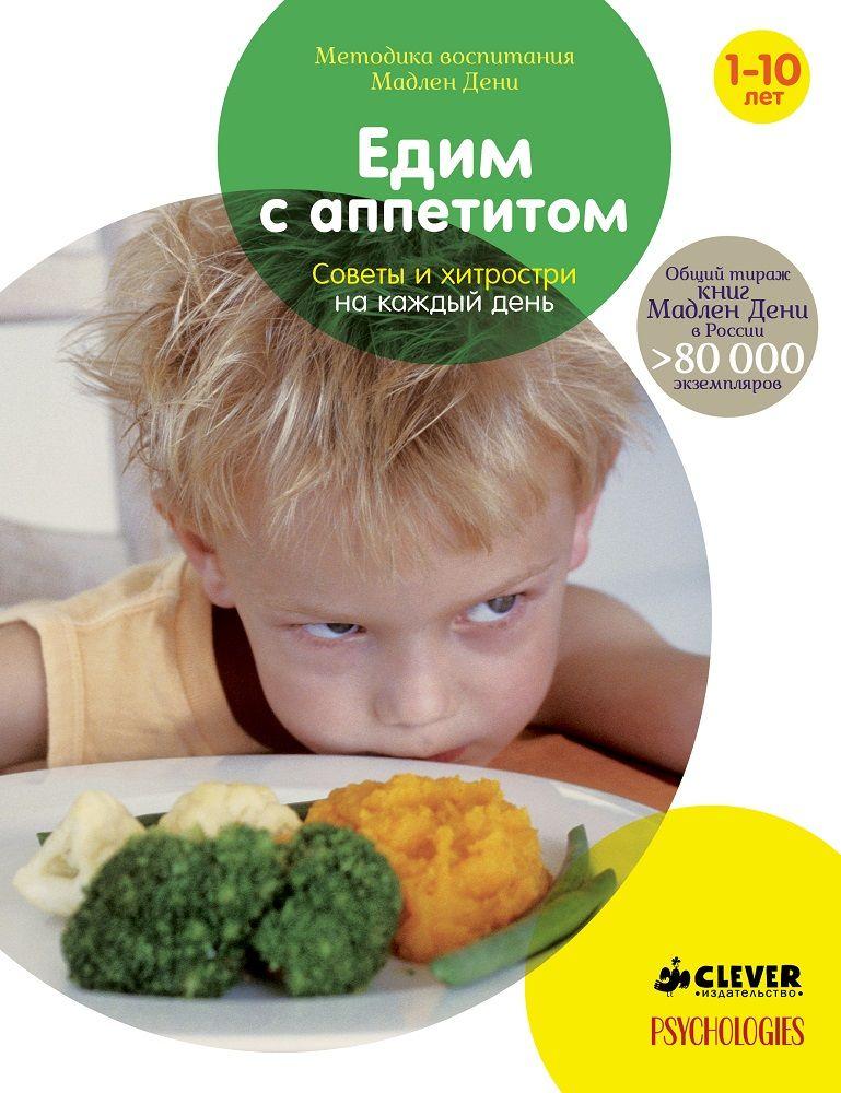 Едим с аппетитом. Советы и хитрости на каждый день (нов.) фото