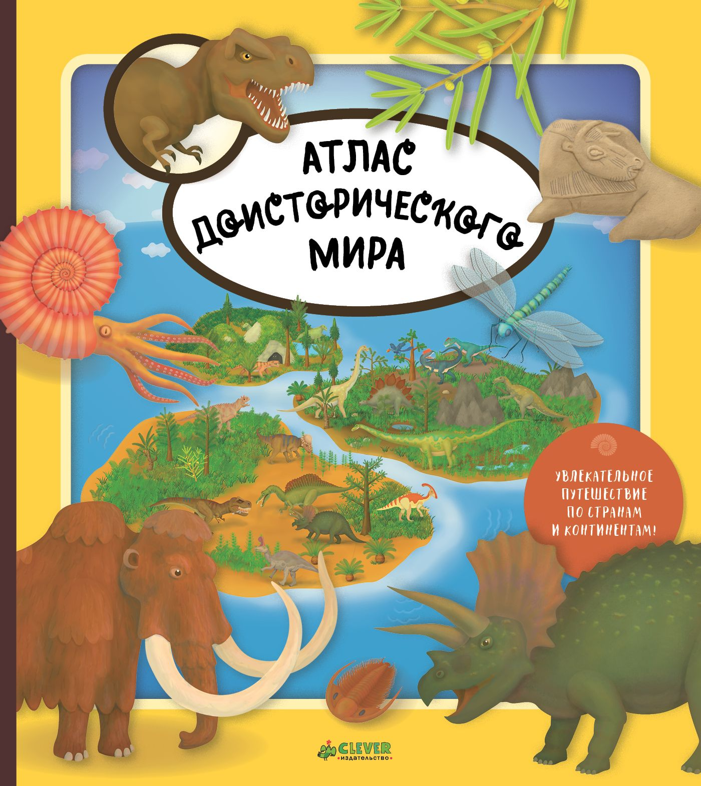 Купить Атлас доисторического мира, Издательство Клевер