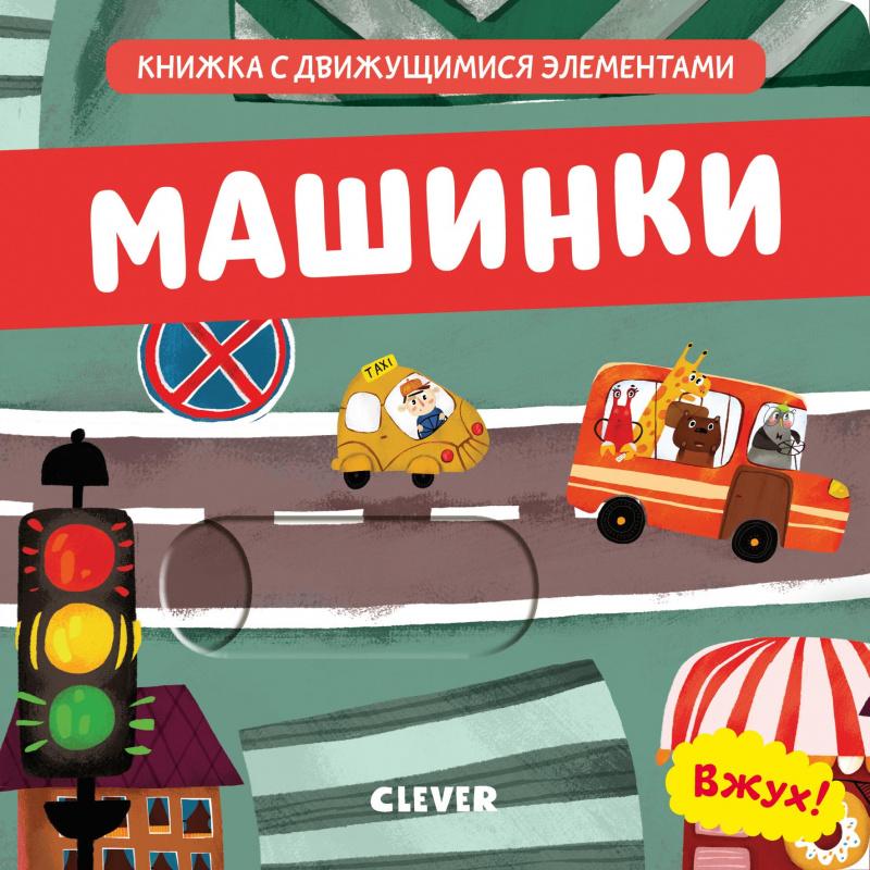 Купить Вжух! Машинки. Книга, Издательство Клевер