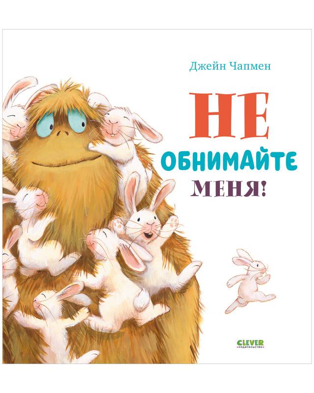 Книжки-картинки. Не обнимайте меня!, Издательство Клевер  - купить со скидкой