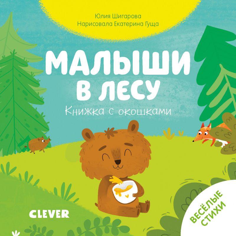 Книжка с окошками. Малыши в лесу, Издательство Клевер  - купить со скидкой