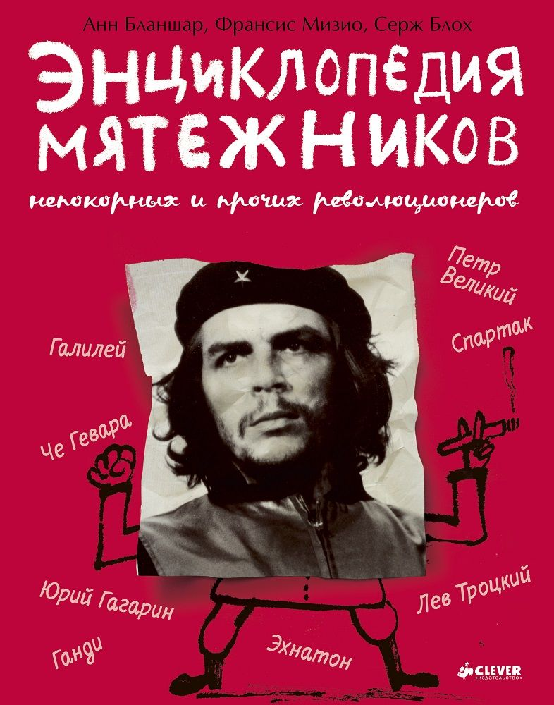 Энциклопедия мятежников, непокорных и прочих революционеров фото