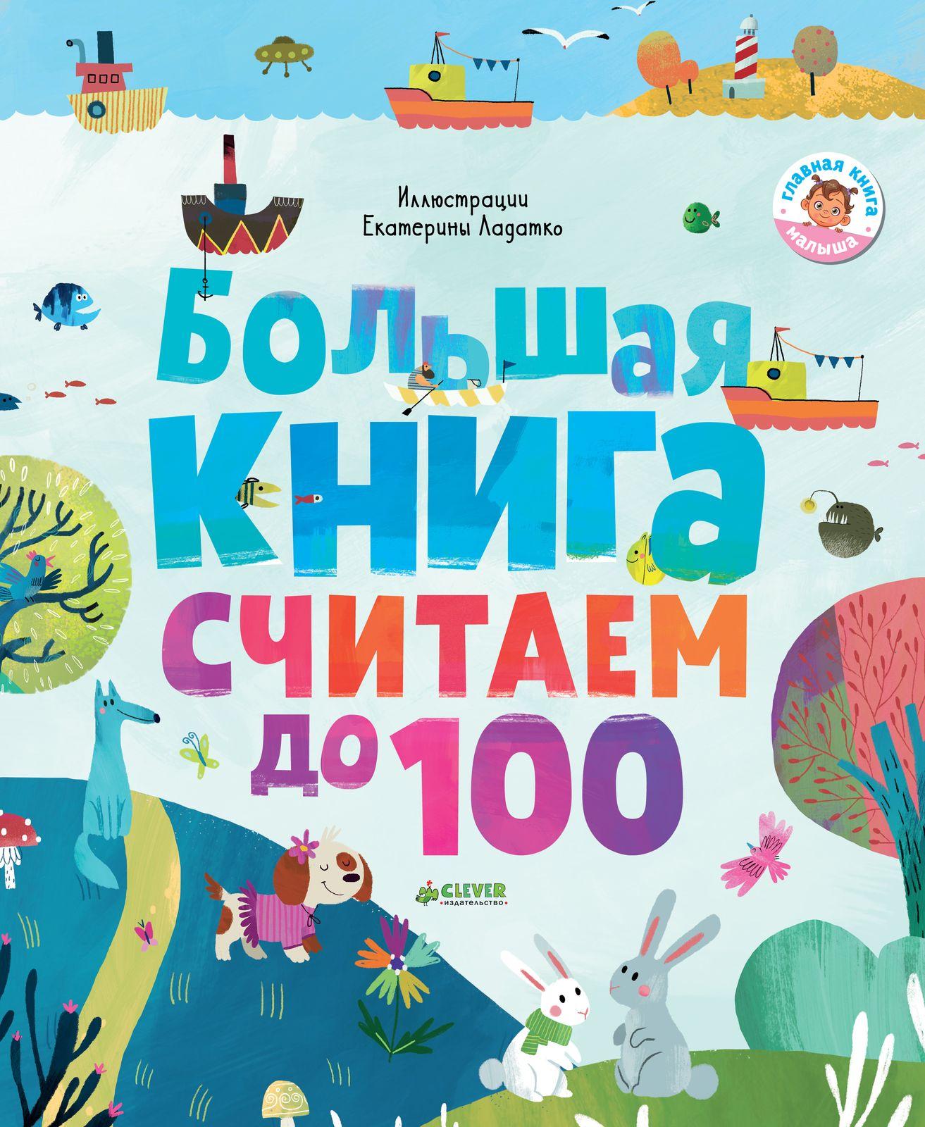 Первые книжки малыша. Большая книга. Считаем до 100 фото