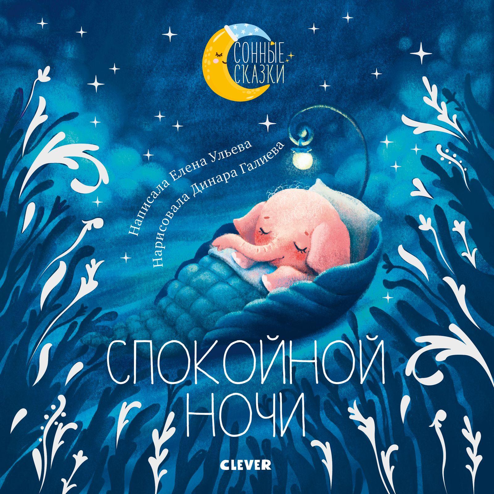 Купить Сонные сказки. Спокойной ночи. Сказки, которые помогут быстро уснуть и сладко спать, Издательство Клевер