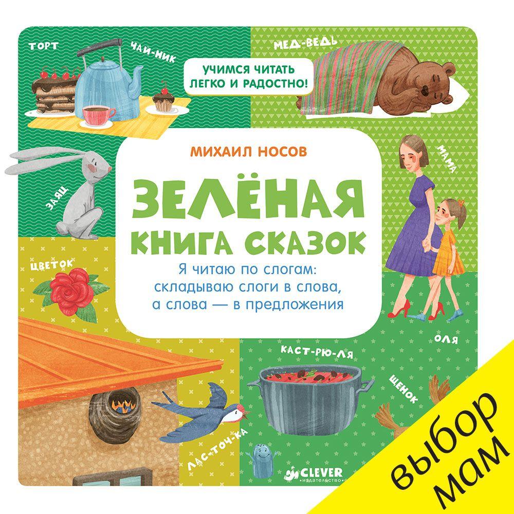 Купить Зелёная книга сказок, Издательство Клевер