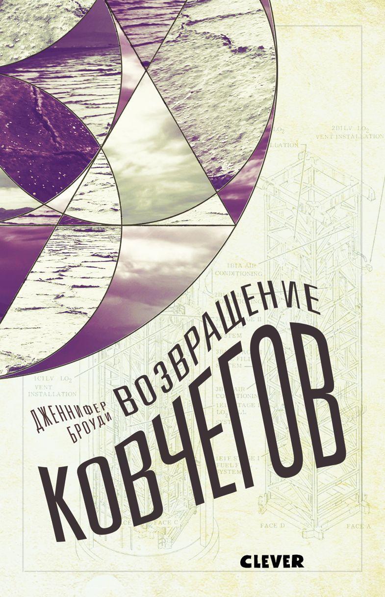Возвращение ковчегов Издательство Клевер