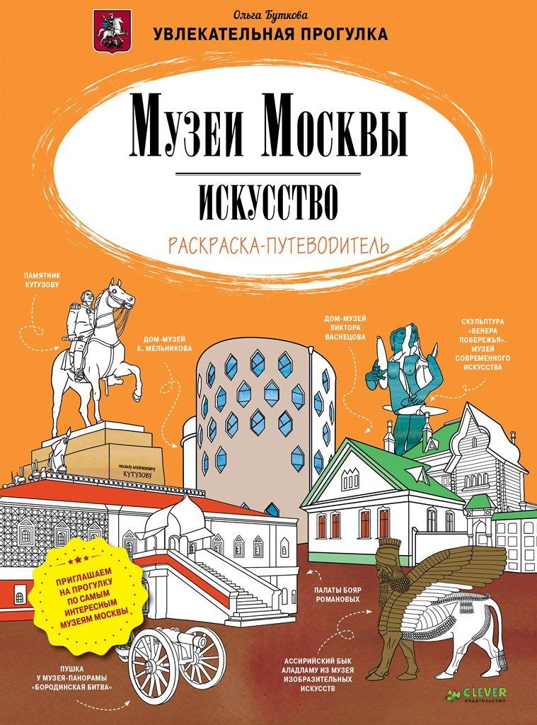 Музеи Москвы. Искусство. Раскраска-путеводитель фото