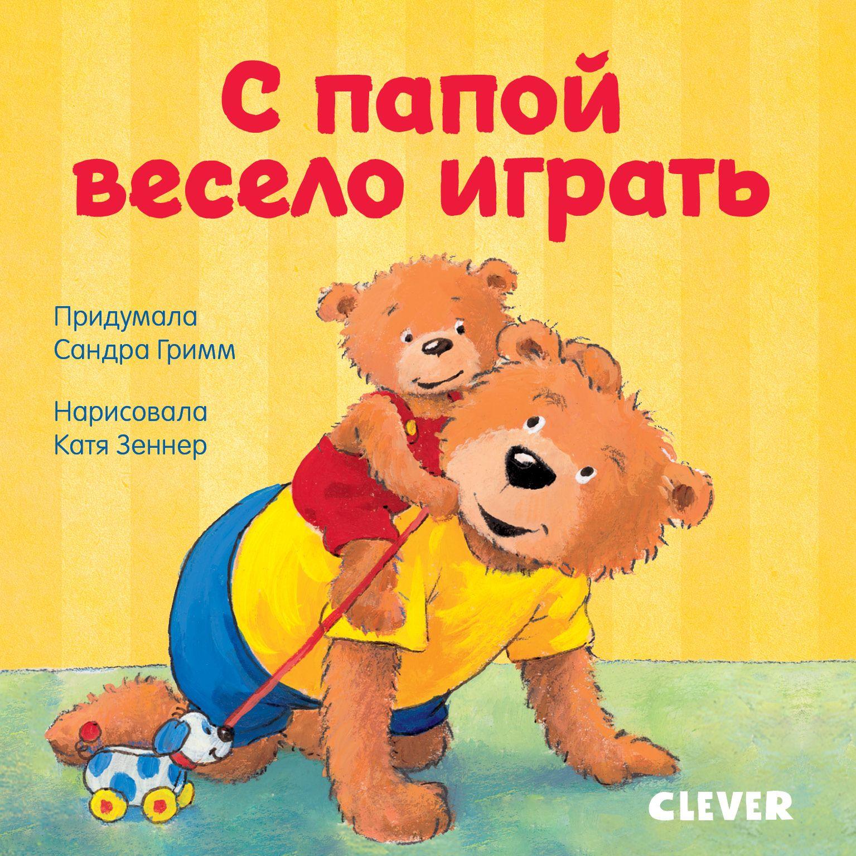 Купить Первые книжки малыша. С папой весело играть, Издательство Клевер