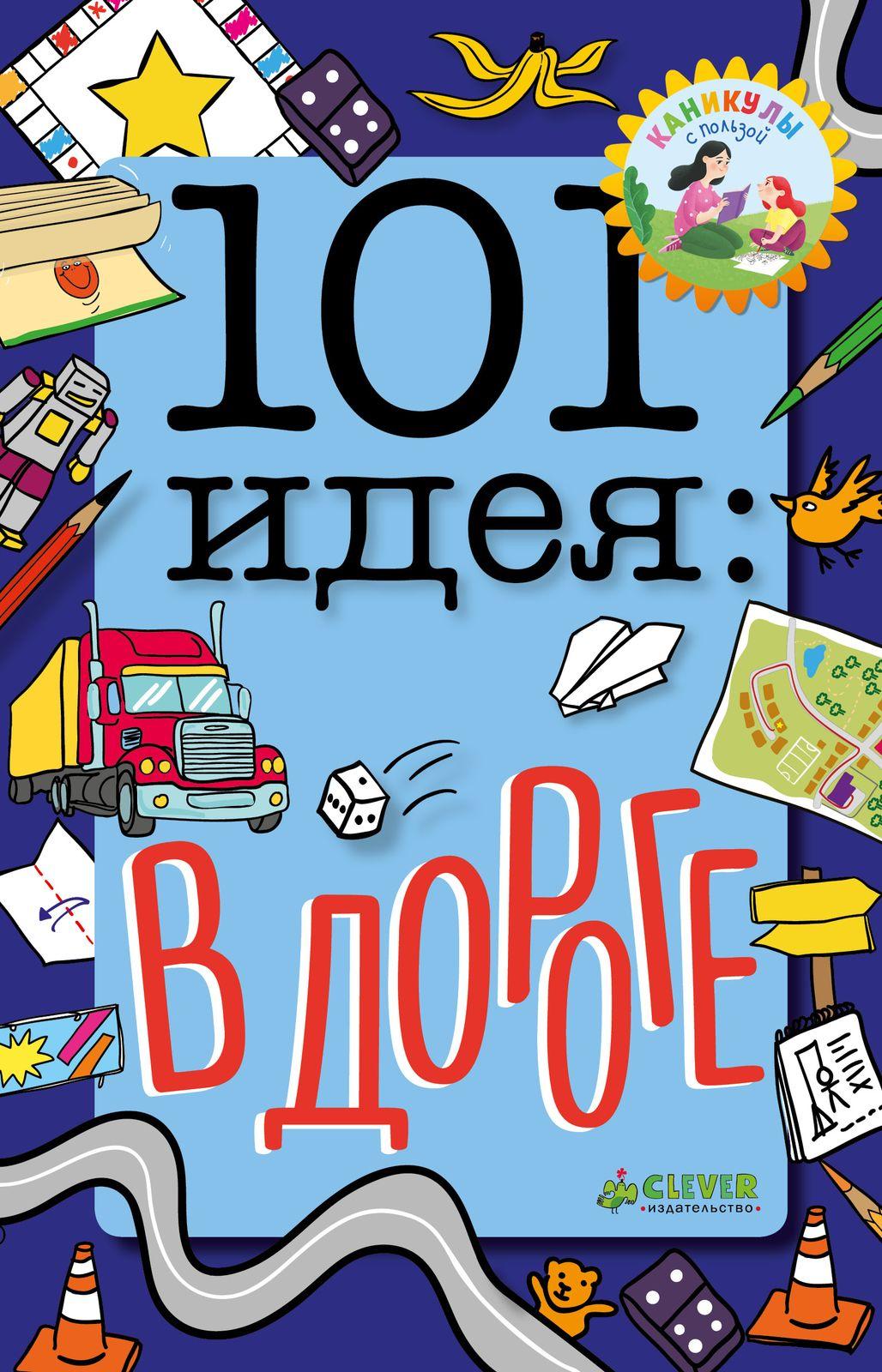 101 идея: в дороге фото