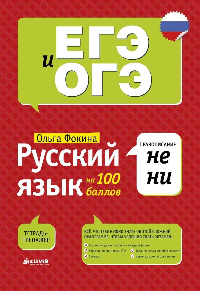 Русский язык на 100 баллов. Правописание НЕ и НИ фото