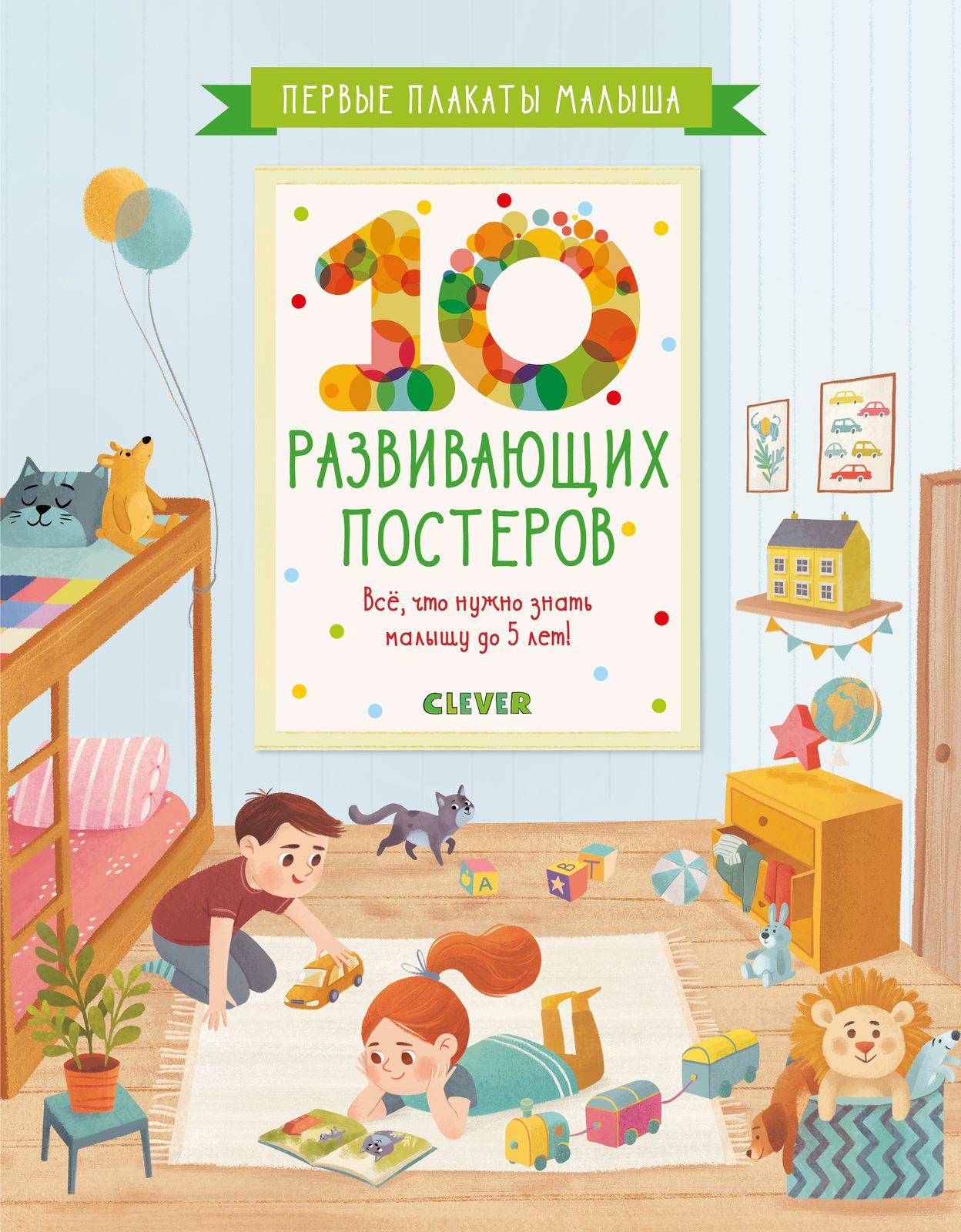 Купить Первые плакаты малыша. 10 развивающих постеров. Все, что нужно узнать малышу до 5 лет!, Издательство Клевер
