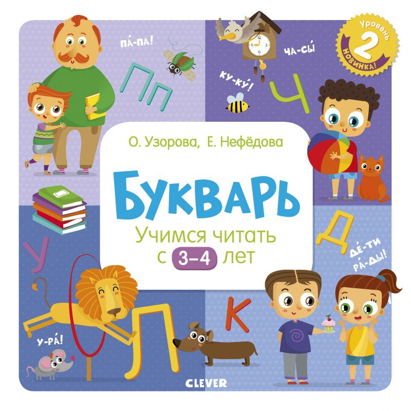 Купить Букварь. Учимся читать с 3-4 лет, Издательство Клевер