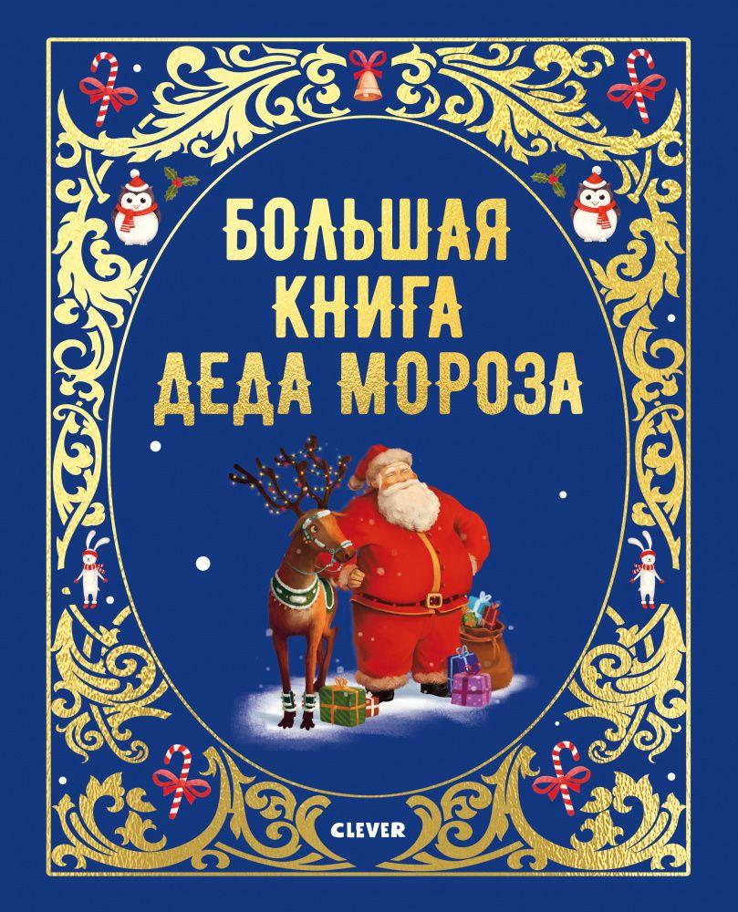Большая сказочная серия. Большая книга Деда Мороза фото