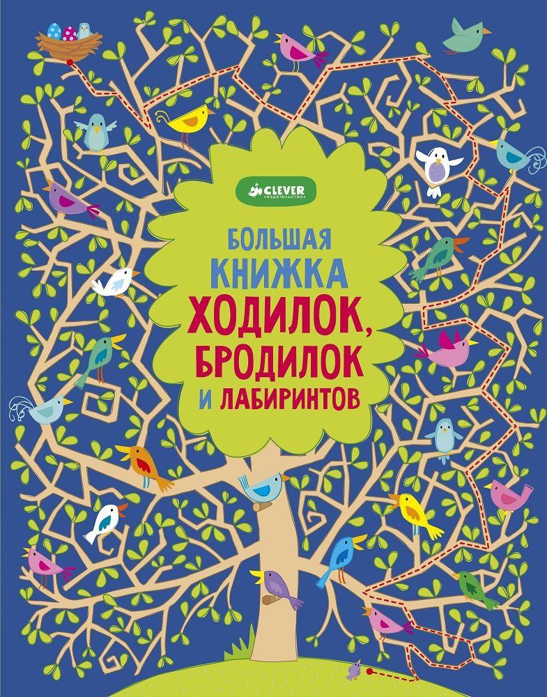 Купить Большая книжка ходилок, бродилок и лабиринтов, Издательство Клевер