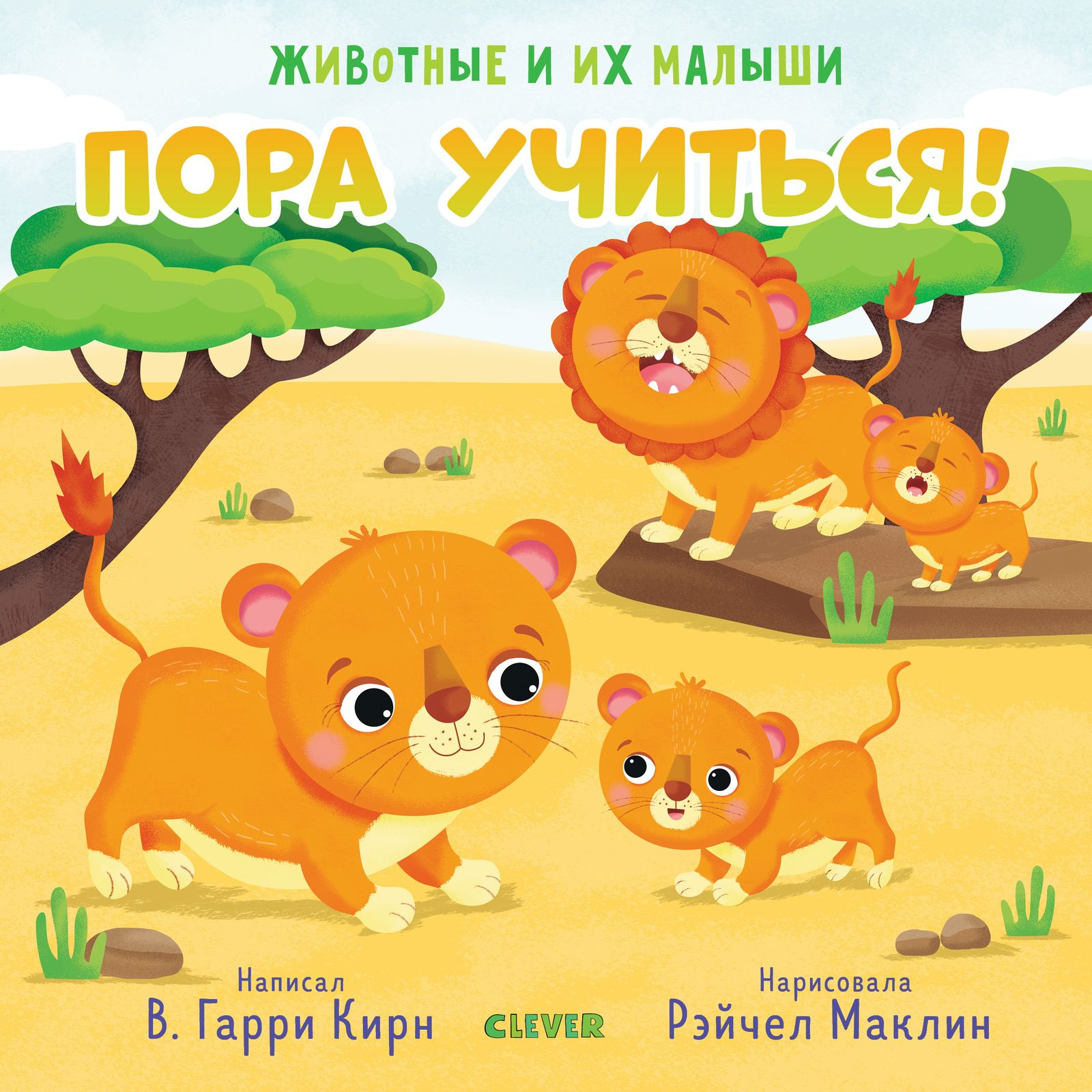 Купить Животные и их малыши. Пора учиться!, Издательство Клевер