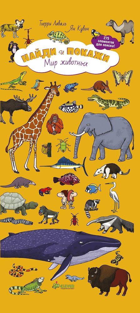Купить Найди и покажи. Мир животных, Издательство Клевер