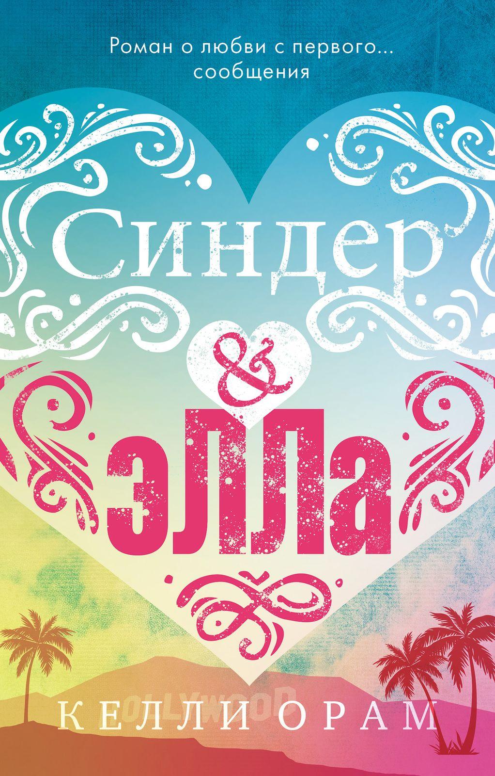 Синдер & Элла (мини) фото