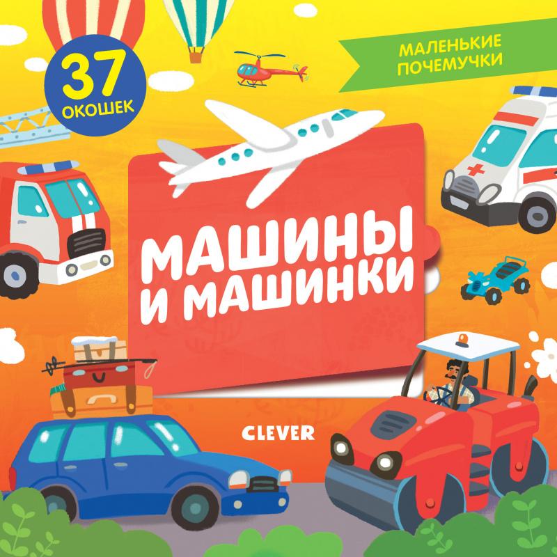 Купить Маленькие почемучки (книжки с клапанами). Машины и машинки, Издательство Клевер