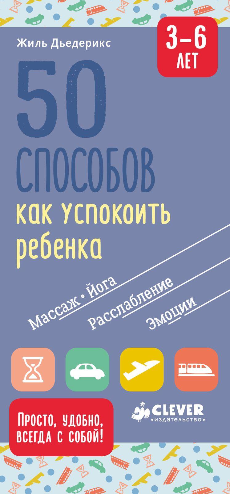 Купить Жизненные навыки. Книги для родителей. 50 способов как успокоить ребенка 3-6 лет, Издательство Клевер