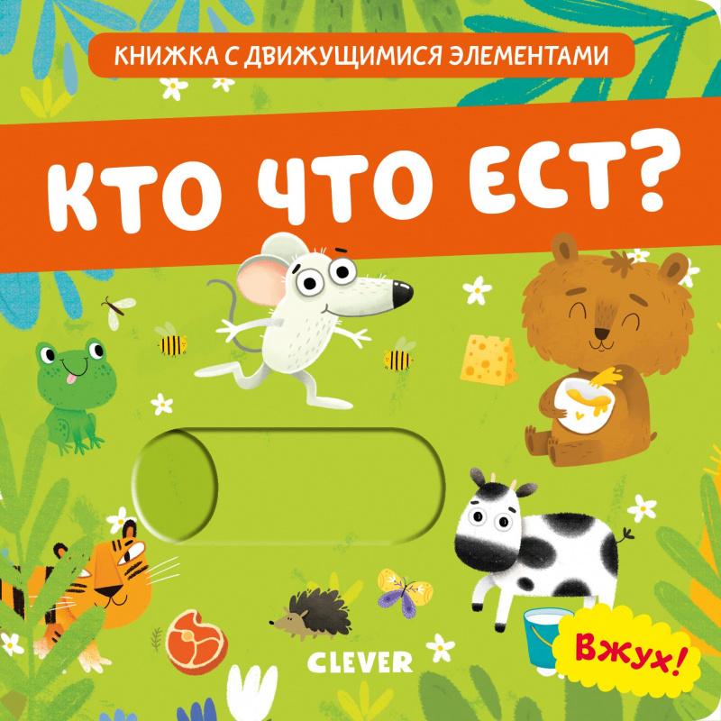 Купить Вжух! Кто что ест? Книга., Издательство Клевер