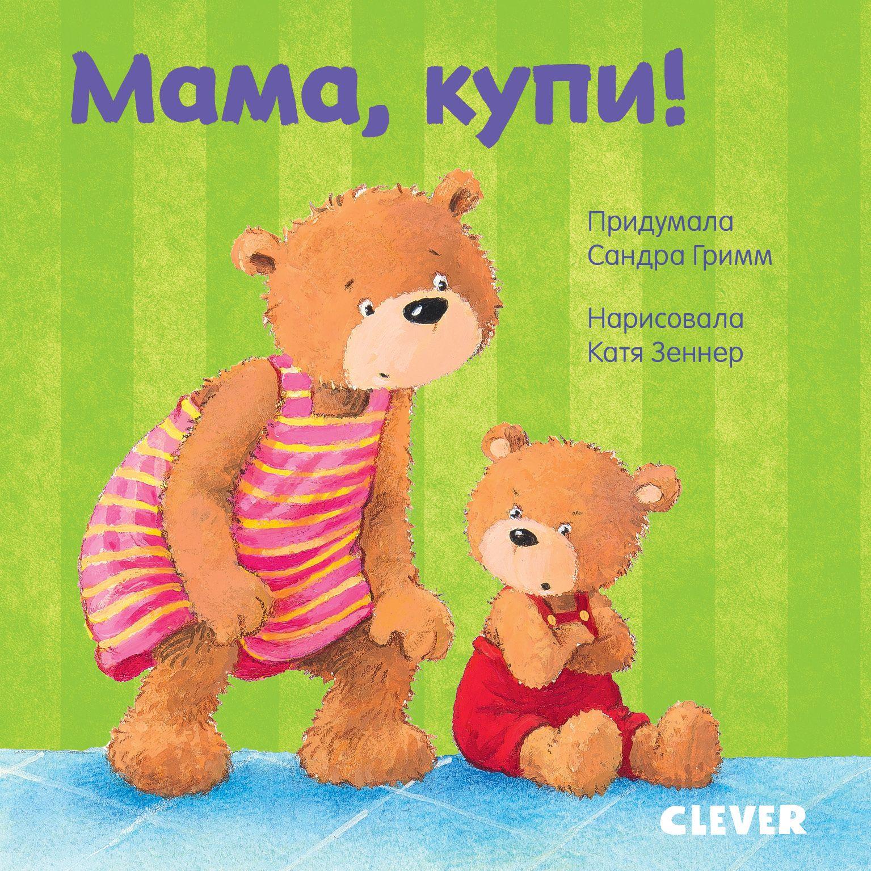Купить Первые книжки малыша. Мама, купи!, Издательство Клевер