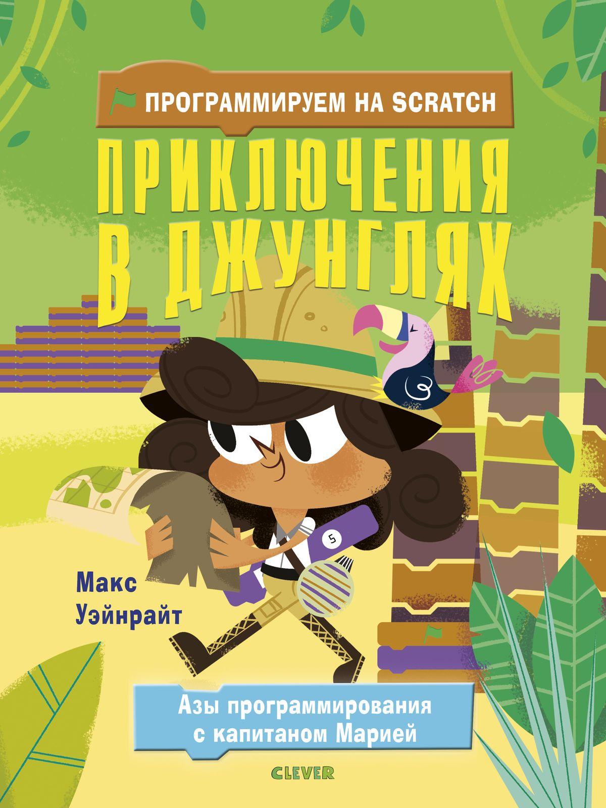Купить Программируем на Scratch. Приключения в джунглях, Издательство Клевер